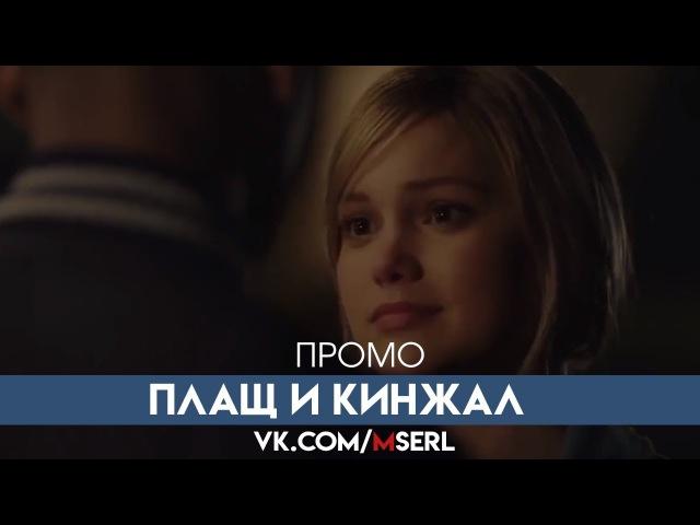 Плащ и Кинжал 1 сезон Русский Трейлер 2018