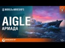 Aigle французский орел Армада World of Warships