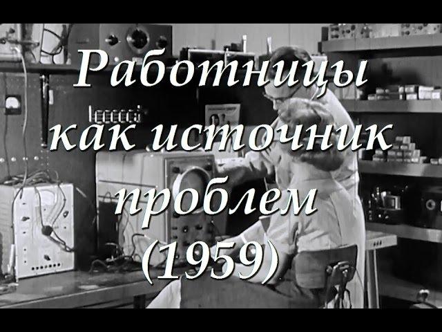 Работницы как источник проблем - русский перевод