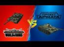 ПРОЕКТ АРМАТА VS WORLD OF TANKS СРАВНЕНИЕ Т-62