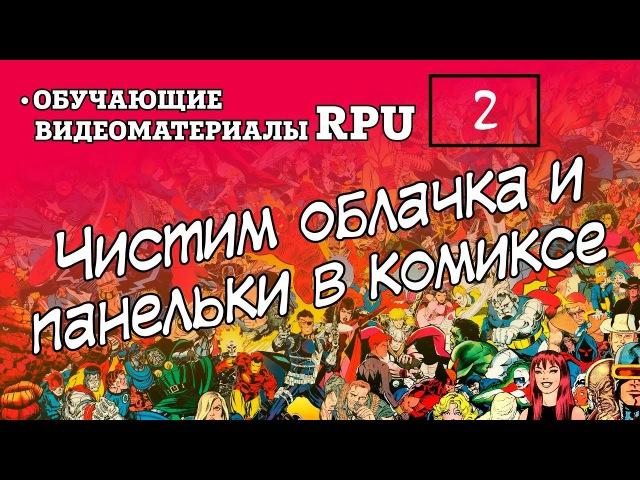 Обучающее видео RPU №2 Чистим облачка и панельки в комиксе