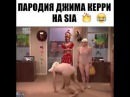 Пародия на клип Сиа Джим Керри
