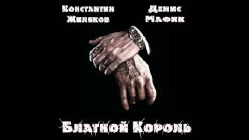Константин Жиляков и Денис Мафик - Блатной Король