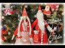 Шьем Тильду Дед Мороз и Снегурочка. Christmas doll Tilda. Часть 1