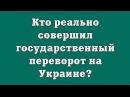 Кто реально совершил государственный переворот на Украине