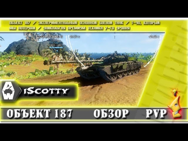 Armored Warfare / PROтехнику: Объект 187 Обзор