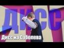 ДИСС НА Николая Соболева MaGrace Semiol Prod
