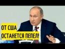 Россия ГОТОВА ответить на ВЫЗОВ США! Путин рассказал, что РФ сделает с американцами в случае УГРОЗЫ