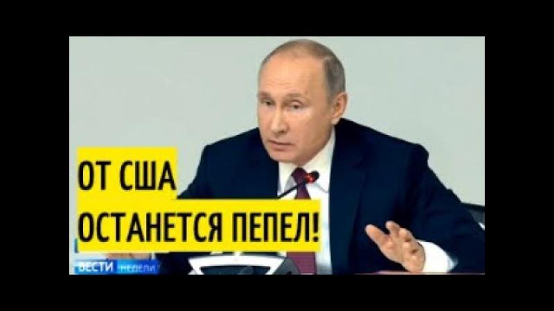 Россия ГОТОВА ответить на ВЫЗОВ США Путин рассказал что РФ сделает с американцами в случае УГРОЗЫ