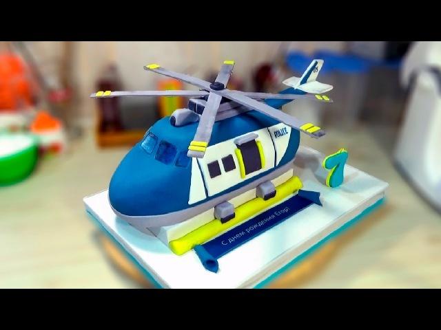 3д Торт Вертолет 3D Cake Helicopter - Я - ТОРТодел!