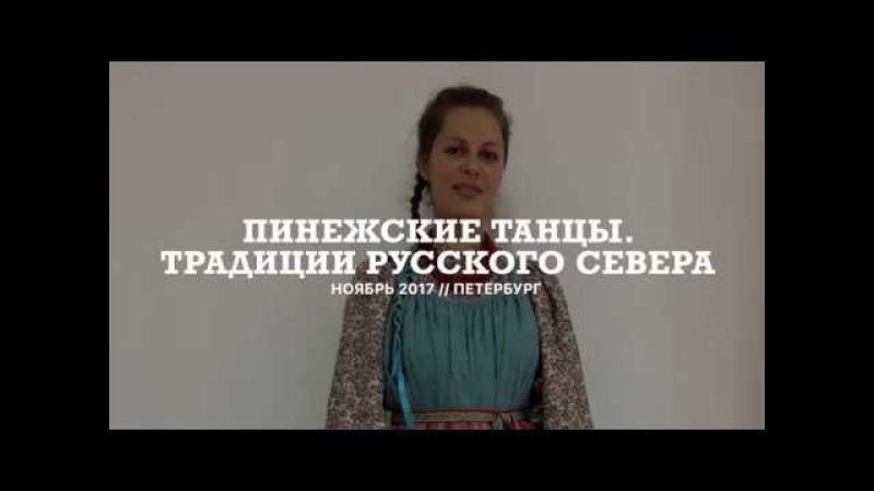 LIFE IN RUSSIA MORE | Пинежские танцы. Russian North' Folk Dance.