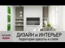 💗 Дизайн интерьера квартир – территория красоты и стиля