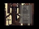 Символы и амулеты в Древнем Египте Лекция Виктора Солкина