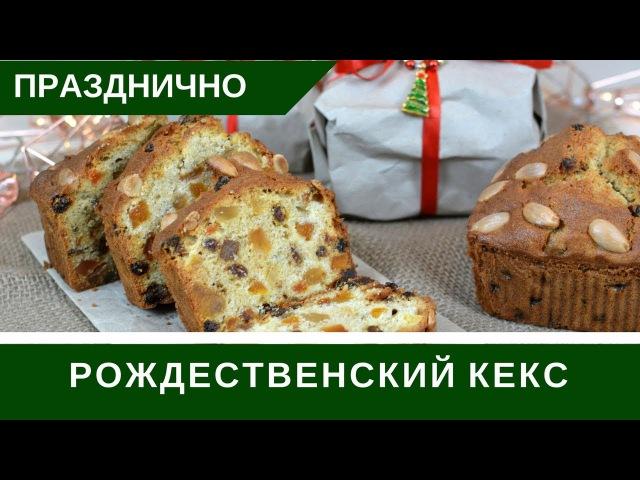 Рождественский Кекс С Цукатами И Сухофруктами Dundee Cake