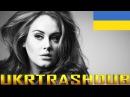 Adele Привіт Hello Ukrainian Cover UkrTrashDub