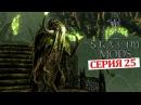 Морровинд ты мой. Солстейм 25 | The Elder Scrolls V Skyrim Special Edition