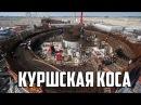 Россия отрезала Куршскую косу от Литвы