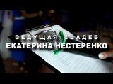 Ведущая свадеб Екатерина Нестеренко