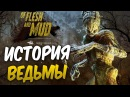 Dead by Daylight — ИСТОРИЯ ЛИЗЫ ШЕРВУД ВЕДЬМА! НОВАЯ КАРТА ЧЕРНОВОДНОЕ БОЛОТО!МЕМЕНТО...