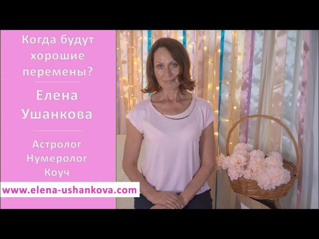 Когда будут хорошие перемены? Елена Ушанкова Консультация астролога нумеролога...