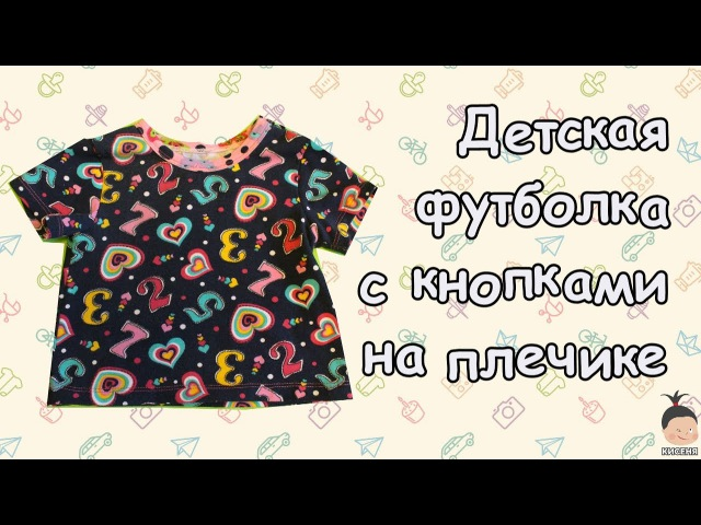 Шьём детскую футболку с кнопками на плечике (We sew a children's t-shirt).