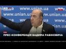 Рабинович по моему запросу в Ницце арестовано имение Левочкина стоимостью 40 млн евро 12 02 18