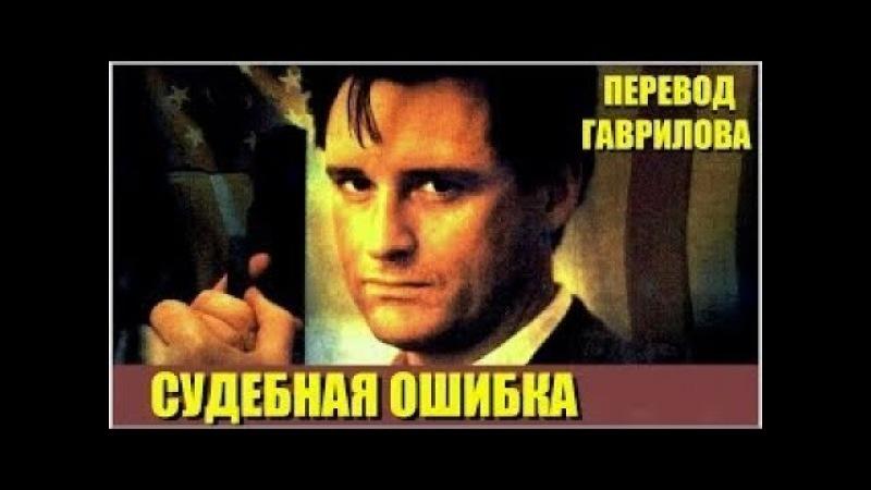 Судебная ошибка ( Триллер ) | Перевод Гаврилов | 1996 HD 720