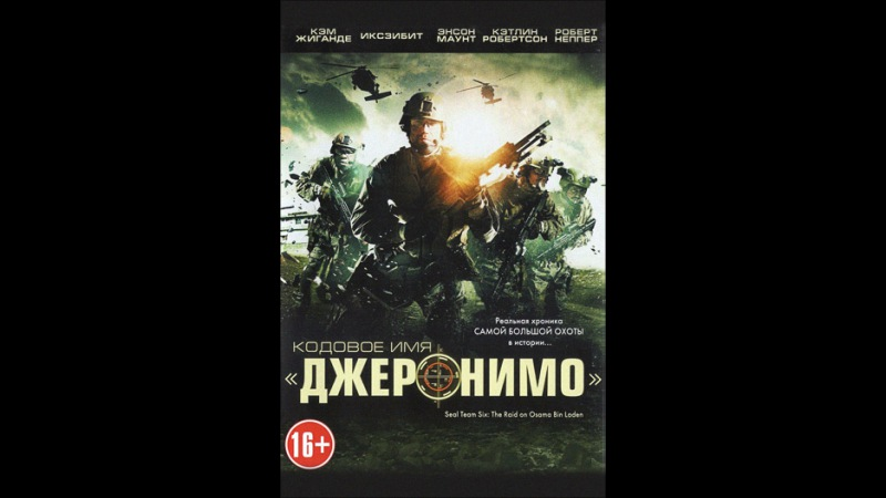 Кодовое имя «Джеронимо» (Seal Team Six: The Raid on Osama Bin Laden, 2012)