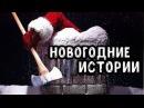 Страшные истории на ночь - 5 НОВОГОДНИХ ИСТОРИЙ НА НОЧЬ
