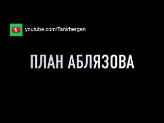 О чем молчит Аблязов? Дрон летит в гости! 6.000.000.000 из банка Республики Казахстан