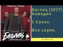 📽 Премьера. Беглец (2017) 1 сезон 12 серия. Комедия. Русский сериал на Naiz TV 📽