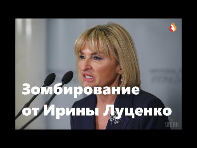 Зомбирование от Ирины Луценко