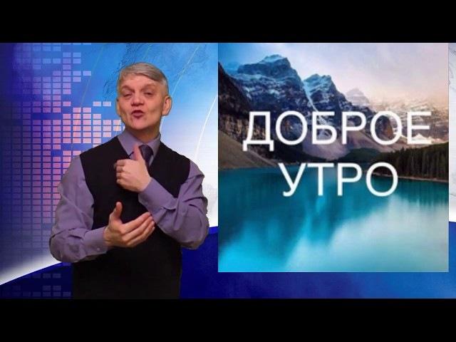 новости 14 марта 2018 для глухих! ziņas zimju valoda! deaf news!