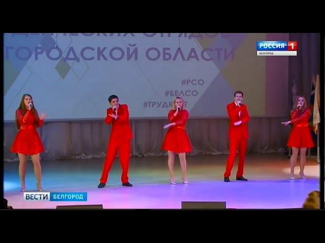 ГТРК Белгород - В БГТУ им. В.Г. Шухова наградили бойцов студенческих отрядов