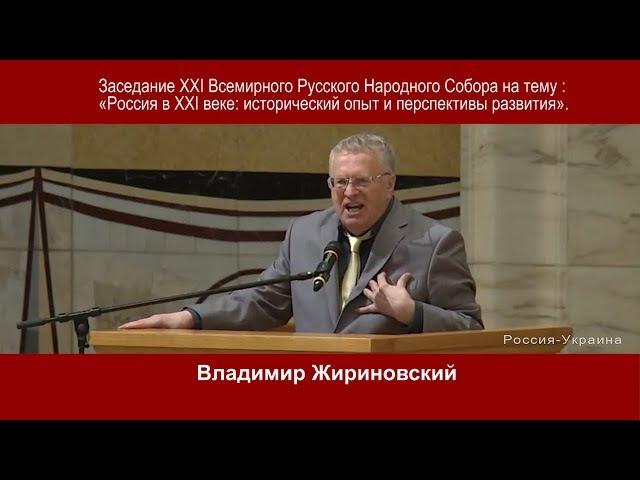 Браво Самая закрытая от России речь Правда наступает В Жириновский