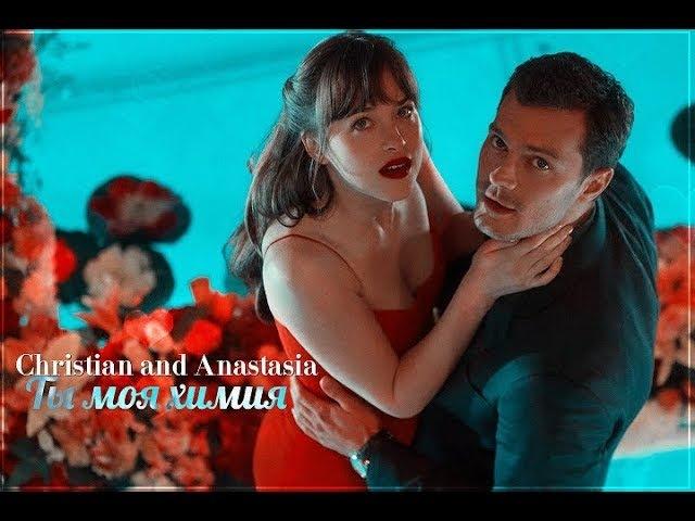 » Christian and Anastasia » Ты моя химия...