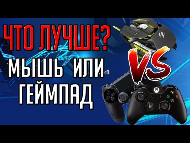 Мышь или Gamepad - на чем удобнее играть Мнение PC-боярина с консолью