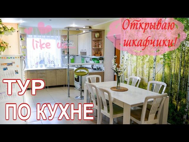🌸 МОЯ КУХНЯ 🍀 РУМ ТУР по кухне!