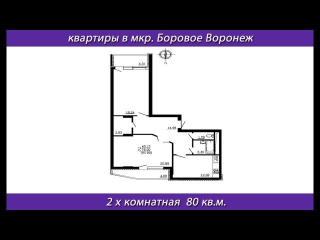 мкр. Боровое Воронеж|18 позиция| 2 комн. 80,9 кв.м.