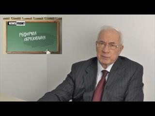 Закон об образовании сводит к минимуму качество знаний на Украине  Азаров