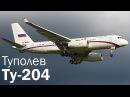 Ту-204 - не в то время, не в том месте. История и описание лайнера