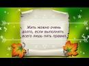 Рецепты долголетия Б.Болотова. Правило № 1. ИЗМЕНЕНИЕ СООТНОШЕНИЯ МОЛОДЫХ И С