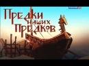 Опубликовано: 29 сент. 2017 г. 07 Предки наших предков: Русский каганат - Государство призрак