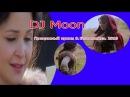 DJ Moon _ Прекрасный принц Белоснежка. 2018
