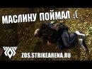 Казнь бандита • ZOS ArmStalker RP - Долг