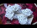 Бантики в школу 10см МК Алена Хорошилова Канзаши Tutorial diy ribbon bows kanzashi bow из репса лент