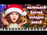 Новогодняя детская песенка Маленькой елочке холодно зимой