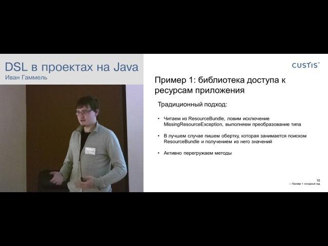 Предметно-ориентированные языки (DSL) в проектах на Java
