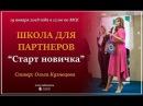 Школа для новичка в Элизиум, спикер: Ольга Кузнецова