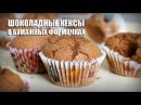 Шоколадные кексы в бумажных формочках видео рецепт